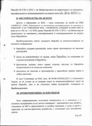 Съдебна финансово-икономическа експертиза - 2 страница