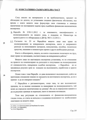 Съдебна финансово-икономическа експертиза - 3 страница