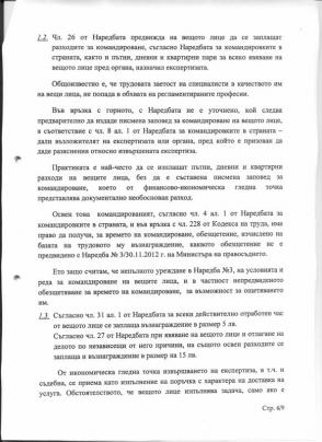 Съдебна финансово-икономическа експертиза - 4 страница