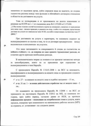 Съдебна финансово-икономическа експертиза - 5 страница