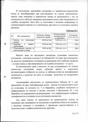 Съдебна финансово-икономическа експертиза - 7 страница