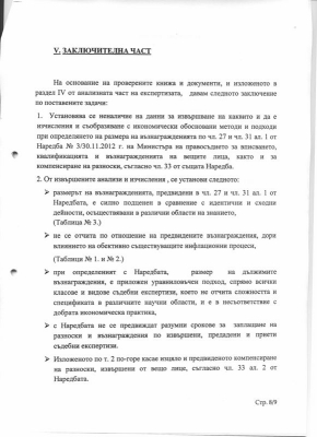 Съдебна финансово-икономическа експертиза - 8 страница