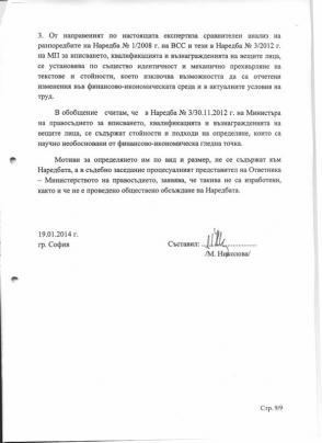 Съдебна финансово-икономическа експертиза - 9 страница
