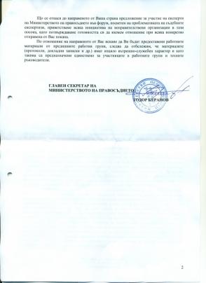 Otgovor MP 16072013 2p