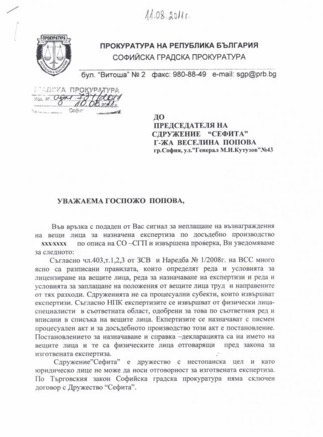 Otgovor SGP pismo neprizn Rej Amort 1
