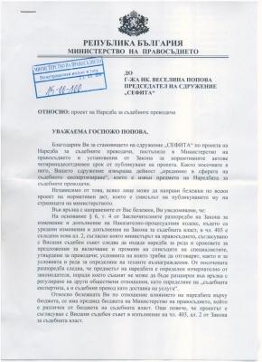 Отговор от Министерство на Правосъдието по повод протест срещу Наредба за съдебните преводачи - от 22.05.2014 г. 1 стр.