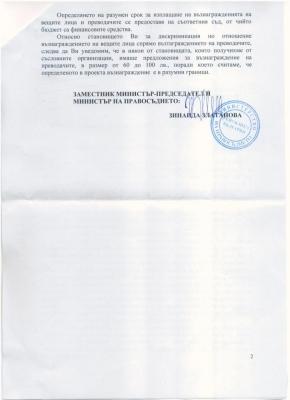 Отговор от Министерство на Правосъдието по повод протест срещу Наредба за съдебните преводачи - от 22.05.2014 г. 2 стр.