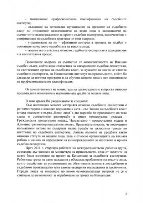 Otgovor ot Min Prav 2012 - p2